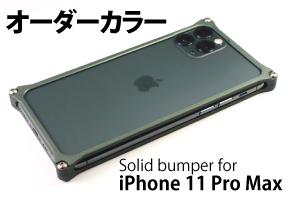 【オーダーカラー】ソリッドバンパー for iPhone 11 Pro Max