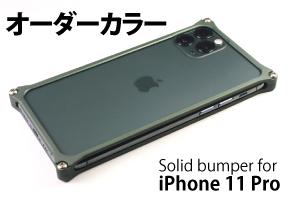 【オーダーカラー】ソリッドバンパー for iPhone 11 Pro
