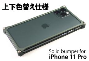 【上下色替え仕様】ソリッドバンパー for iPhone 11 Pro