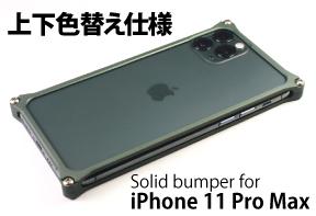 【上下色替え仕様】ソリッドバンパー for iPhone 11 Pro Max
