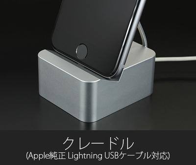 クレードル (Apple純正 Lightning USBケーブル対応)
