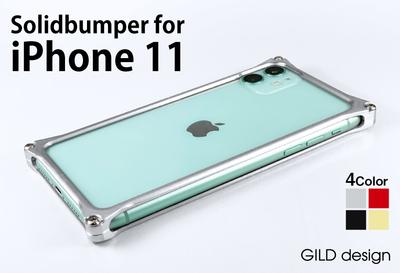 ソリッドバンパー for iPhone 11