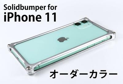 【オーダーカラー】ソリッドバンパー for iPhone 11