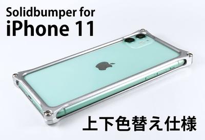 【上下色替え仕様】ソリッドバンパー for iPhone 11 4月下旬頃発送予定