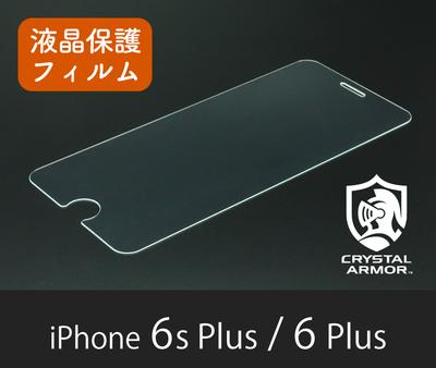 iPhone 6sPlus/6Plus 強化ガラス 液晶保護フィルム 抗菌耐衝撃ガラス 0.33mm