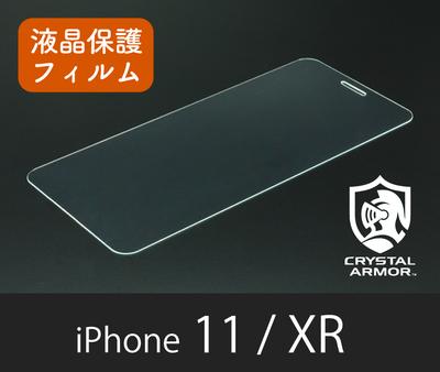 iPhone 11  / XR  強化ガラス 液晶保護フィルム 抗菌耐衝撃ガラス 0.33mm