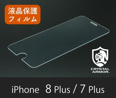 iPhone 8Plus/7Plus 強化ガラス 液晶保護フィルム 抗菌耐衝撃ガラス 0.33mm