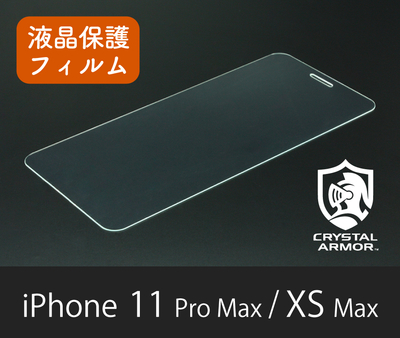 iPhone 11 Pro Max / XS Max 強化ガラス 液晶保護フィルム 抗菌耐衝撃ガラス 0.33mm