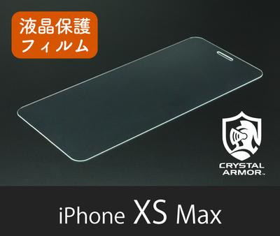 iPhone XS MAX 強化ガラス 液晶保護フィルム 抗菌耐衝撃ガラス 0.33mm