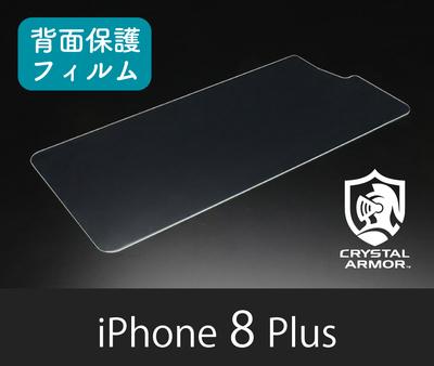 iPhone 8Plus対応 強化ガラス 背面保護フィルム 抗菌耐衝撃ガラス 0.33mm