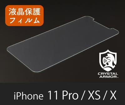 iPhone XS/X/11Pro 強化ガラス 液晶保護フィルム 抗菌耐衝撃ガラス 0.33mm