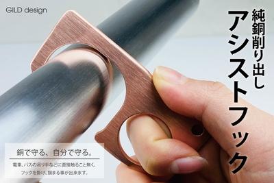 純銅削り出しアシストフック