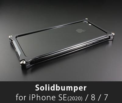 ソリッドバンパー for iPhone SE(2020) / 8 / 7