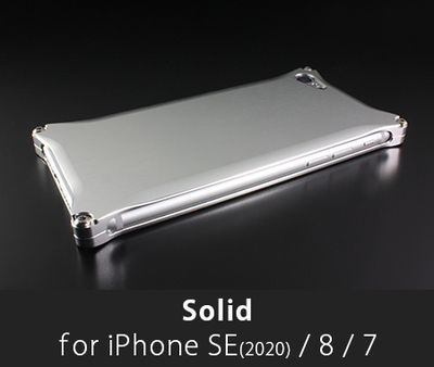 ソリッド for iPhone SE(2020) / 8 / 7