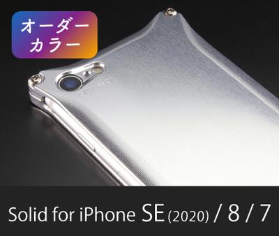 [オーダーカラー]ソリッド for iPhone SE(2020) / 8 / 7