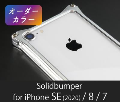[オーダーカラー]ソリッドバンパー for iPhone SE(2020) / 8 / 7