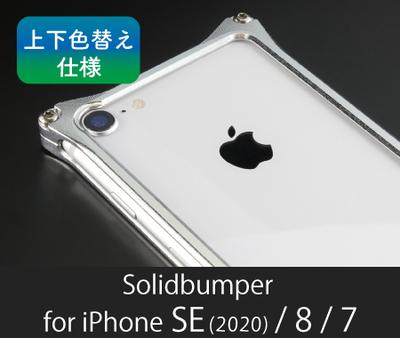 [上下色替え仕様]ソリッドバンパー for iPhone SE(2020) / 8 / 7