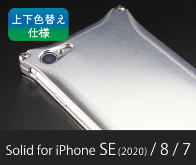 [上下色替え仕様]ソリッド for iPhone SE(2020) / 8 / 7【3月下旬頃発送予定】