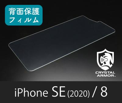 iPhone SE(2020) / 8対応 強化ガラス 背面保護フィルム 抗菌耐衝撃ガラス 0.33mm
