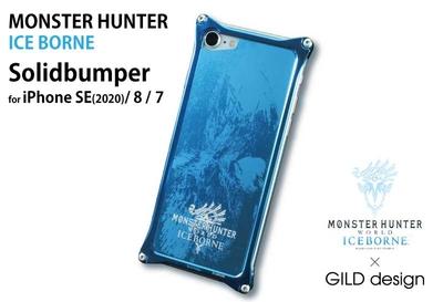MONSTER HUNTER アイスボーン Solidbumper for iPhone SE(2020) / 8 / 7