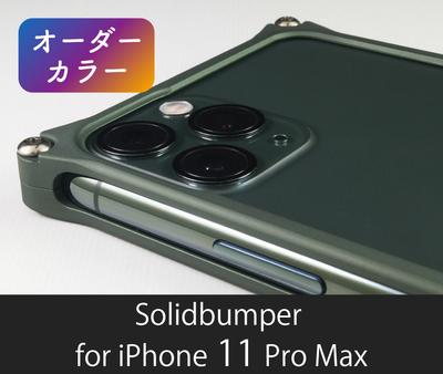 [オーダーカラー]ソリッドバンパー for iPhone 11 Pro Max
