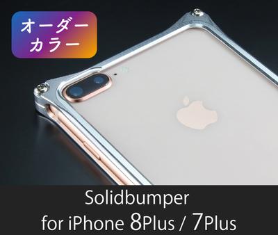 [オーダーカラー]ソリッドバンパー for iPhone 8Plus / 7Plus【7月下旬頃発送予定】