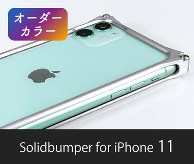 [オーダーカラー]ソリッドバンパー for iPhone 11【11月下旬頃発送予定】