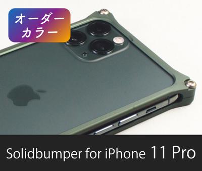 [オーダーカラー]ソリッドバンパー for iPhone 11 Pro