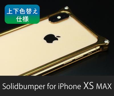 [上下色替え仕様]ソリッドバンパー for iPhone XS MAX