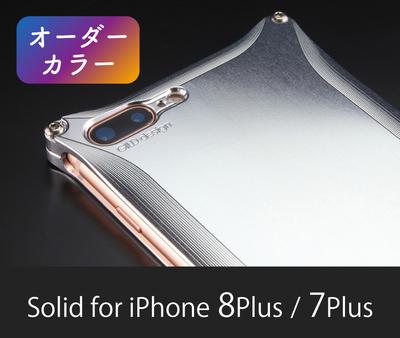 [オーダーカラー]ソリッド for iPhone 8Plus / 7Plus【7月下旬頃発送予定】
