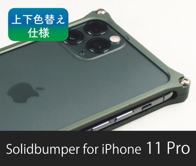[上下色替え仕様]ソリッドバンパー for iPhone 11 Pro