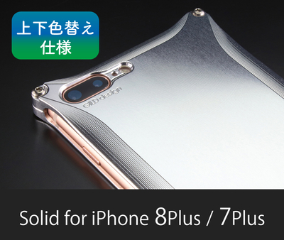 [上下色替え仕様]ソリッド for iPhone 8Plus / 7Plus【7月下旬頃発送予定】