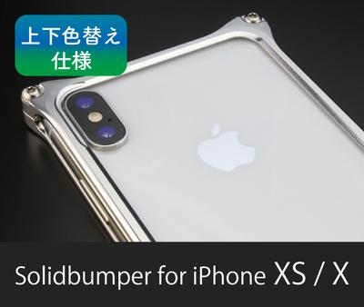 [上下色替え仕様]ソリッドバンパー for iPhone XS/X【6月中旬頃発送予定】