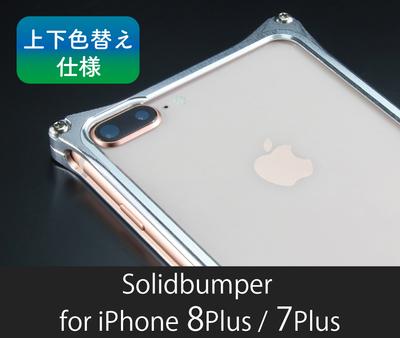 [上下色替え仕様]ソリッドバンパー for iPhone 8Plus / 7Plus【7月下旬頃発送予定】