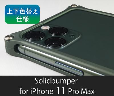 [上下色替え仕様]ソリッドバンパー for iPhone 11 Pro Max