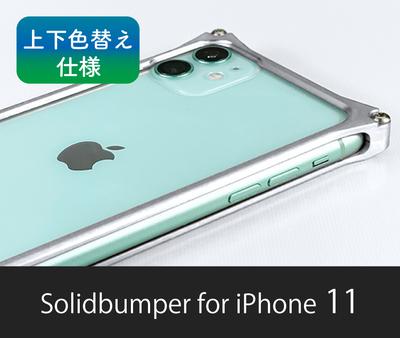 [上下色替え仕様]ソリッドバンパー for iPhone 11