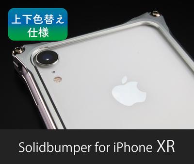 [上下色替え仕様]ソリッドバンパー for iPhone XR【7月下旬頃発送予定】