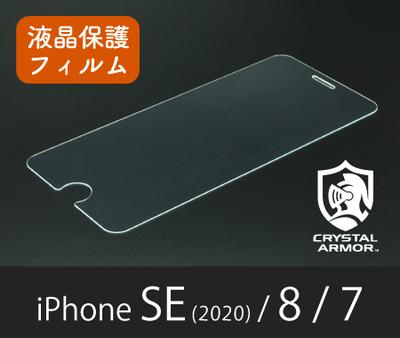 iPhone SE(第2世代)/ 8 / 7 強化ガラス 液晶保護フィルム 抗菌 耐衝撃 ラウンドエッジ 0.33mm