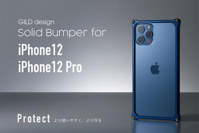 ソリッドバンパー for iPhone 12/12 Pro
