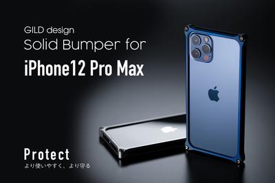 ソリッドバンパー for iPhone 12 Pro Max