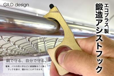 エコブラス(R)製 鍛造アシストフック