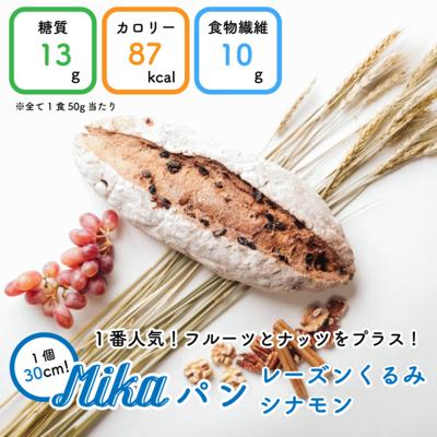 くるみレーズン(シナモン風味)