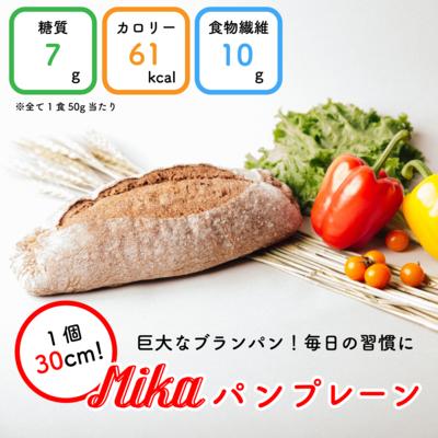 MIKAパン プレーン