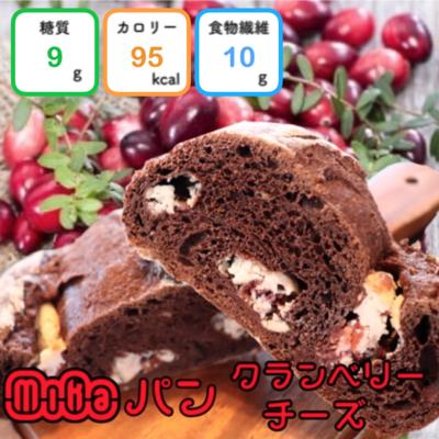 MIKAパン ショコラ・クランベリーチーズ