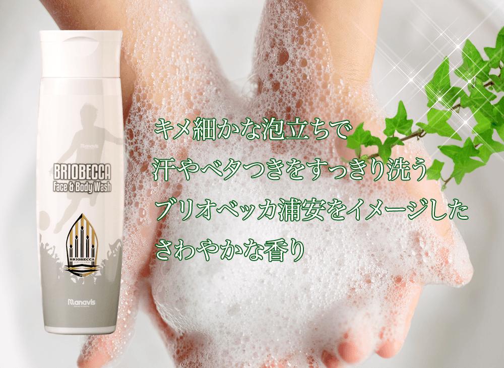 汗やベタつき、ニオイの原因菌を徹底洗浄、泡立ちよくすっきりした香り