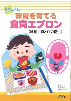 味覚を育てる食育エプロン〈味覚/歯と口の衛生〉