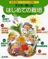 栽培活動からクッキングまで 子どもと楽しむ はじめての栽培