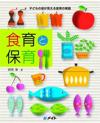 食育と保育 ~子どもの姿が見える食育の実践~