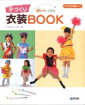 手づくり衣装BOOK
