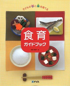 食育ガイドブック